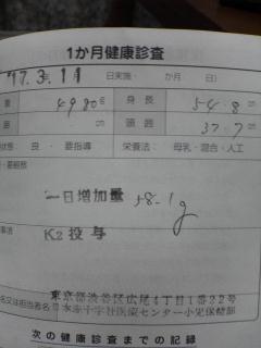 050311_201201.jpg